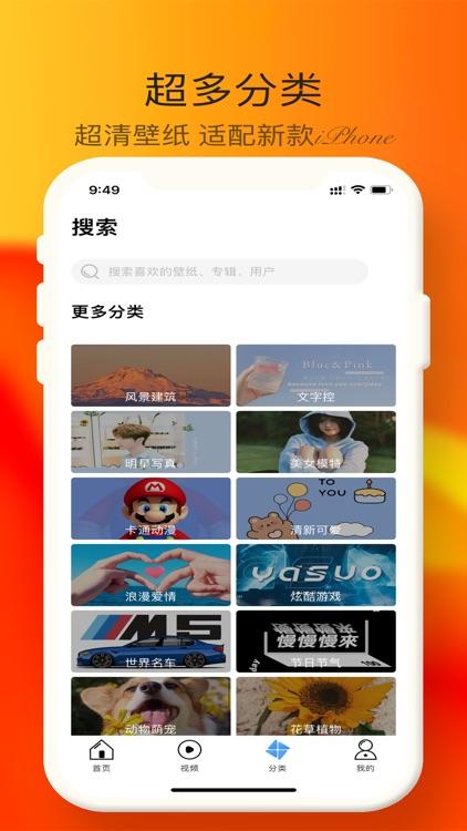 壁纸精选-手机主题壁纸大全 screenshot-4