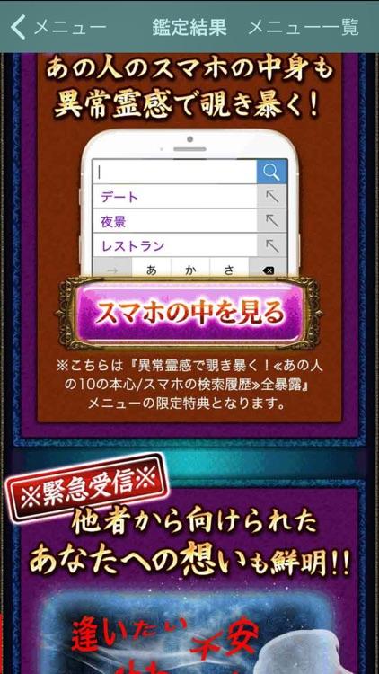 当てすぎTV自粛の占い【心霊占い師SHIN-HA】霊磁波占い screenshot-4
