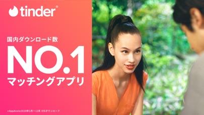 Tinder-友達探し・出会い・恋活のためのマッチングアプリ ScreenShot0