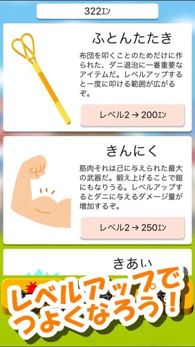 バシバシ!ダニ退治 - ストレス発散ゲーム紹介画像4