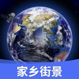 世界街景3D地图 - 全球高清实景地图精准定位