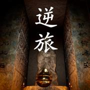 孙美琪疑案:逆旅(中国版)