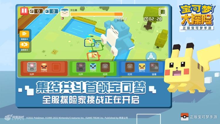 宝可梦大探险-吴磊代言 screenshot-6