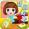 小公主贝儿的甜品食谱制作教室-厨房游戏