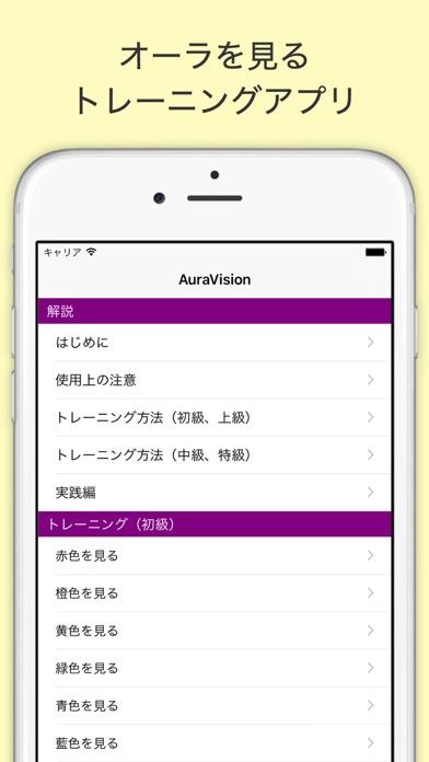 オーラヴィジョン - あなたにもオーラが見える screenshot1