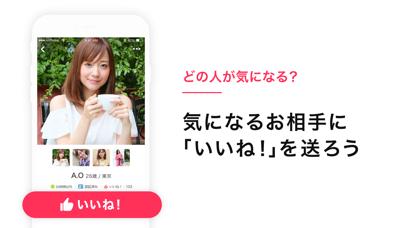 マッチング Omiai - 婚活・恋活 アプリ ScreenShot2