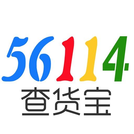 56114查货宝