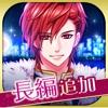 王子様のプロポーズ Eternal Kiss - iPadアプリ