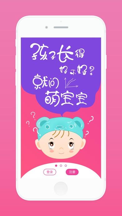 萌宝宝——掌上宝宝生长发育评估 screenshot one