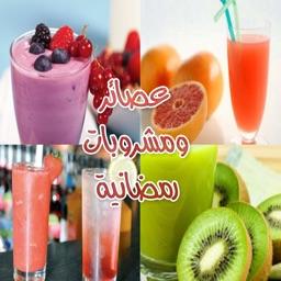 عصائر و مشروبات رمضانية