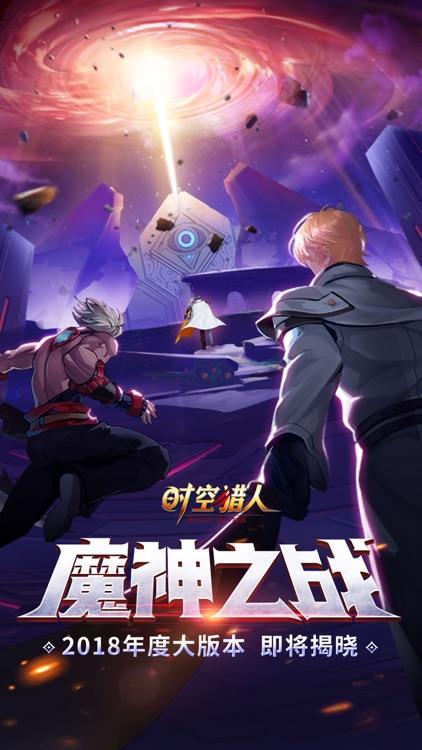 时空猎人-全国格斗王者赛火爆开幕 screenshot-0