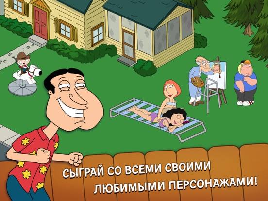 Family Guy The Quest for Stuff Скриншоты9