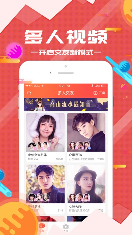 唱吧直播间-全民交友直播社交app screenshot-0