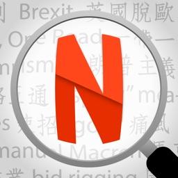 Newssary