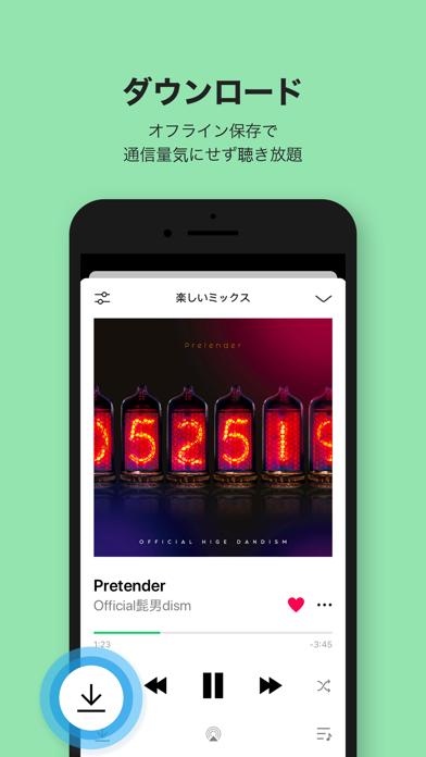 LINE MUSIC 音楽はラインミュージック ScreenShot7