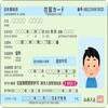 Residence Card Managementアイコン