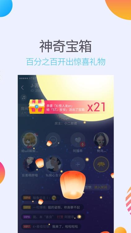 逗音-有情趣的约会语音交友 screenshot-3