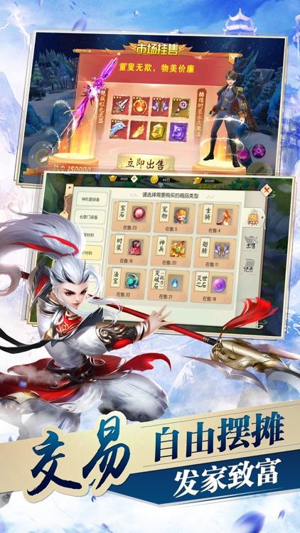 王者修仙-3D国风MMORPG修仙手游 screenshot-6