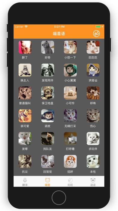 人猫狗翻译 - 人狗猫咪,动物宠物互相交流 screenshot one