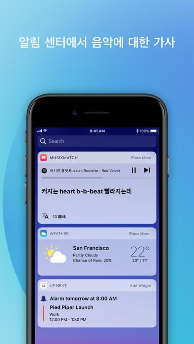 Musixmatch PC 버전: 무료 다운로드 - Windows 7,8,10 - 윈도우 앱 Korea