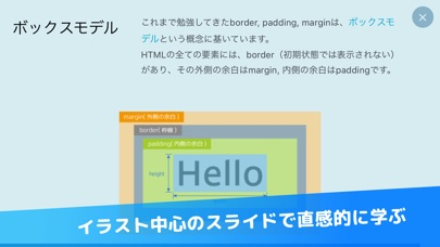 Progate -楽しく学べるプログラミング学習アプリのスクリーンショット2