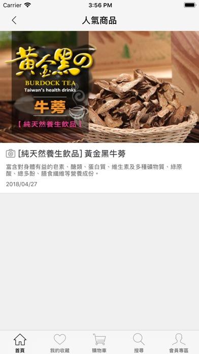 愛大米進口保健食品便利購屏幕截圖5
