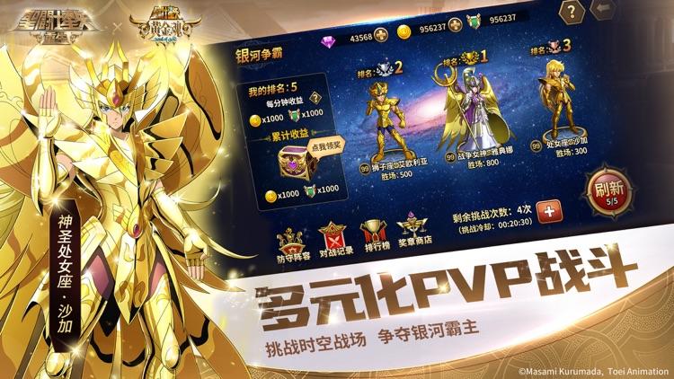 圣斗士星矢:重生 screenshot-3