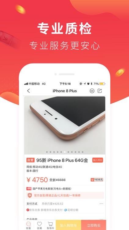 找靓机-二手手机交易平台