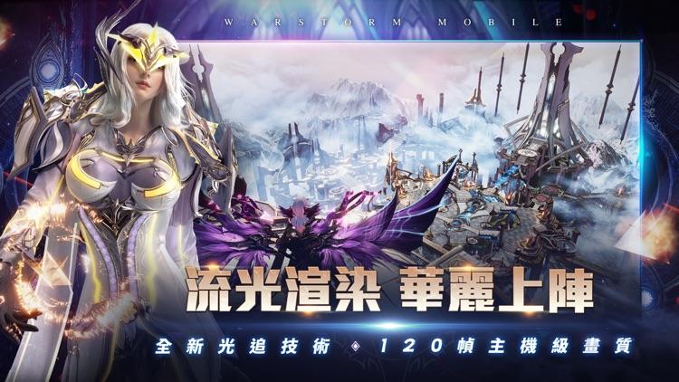 戰神風暴 screenshot-2