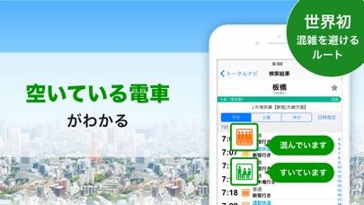 NAVITIME(ナビタイム) ScreenShot1