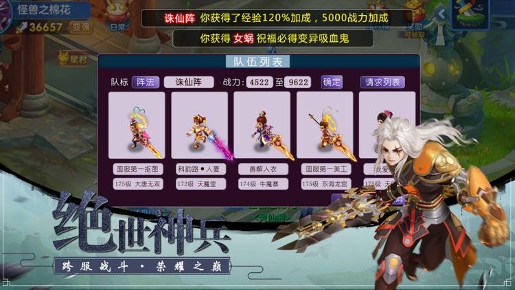 御灵师-秒升级无限仙玉 screenshot-3