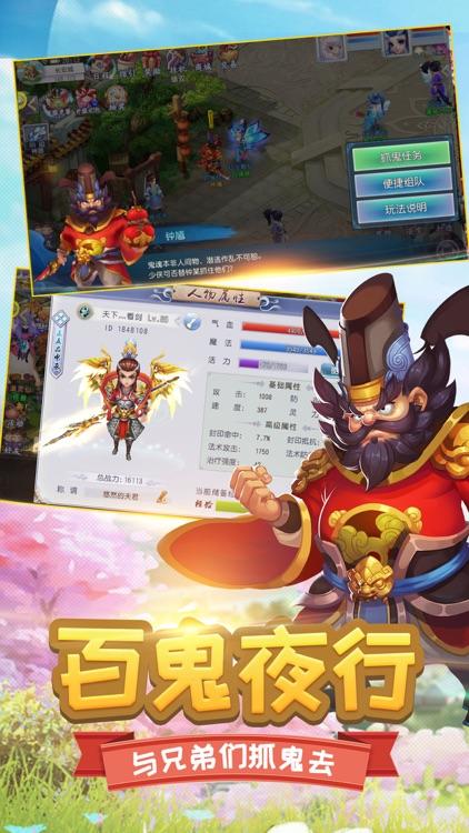 西游来了-梦幻寻仙回合制手游 screenshot-4