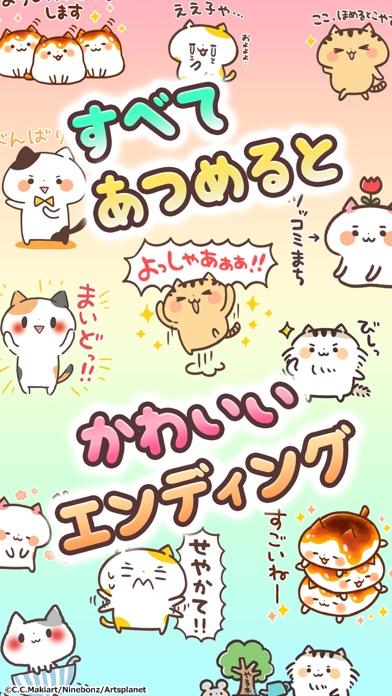 にゃんこガチャガチャ「きゃらきゃらマキアート」の猫集めゲーム紹介画像8
