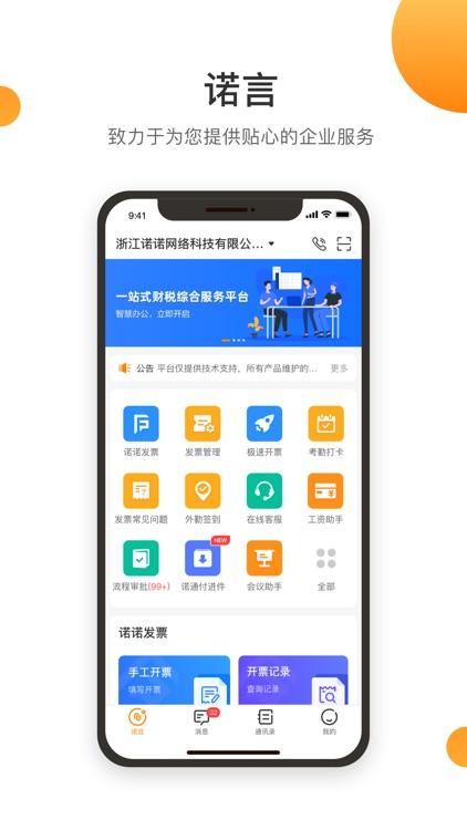 诺言 screenshot-0