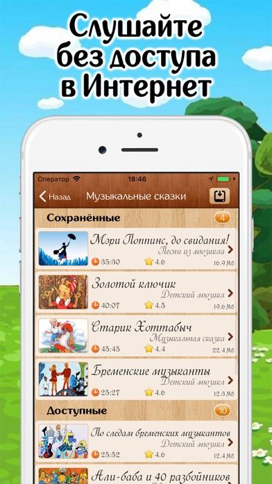 download Лучшие Аудиосказки и Музыка apps 6