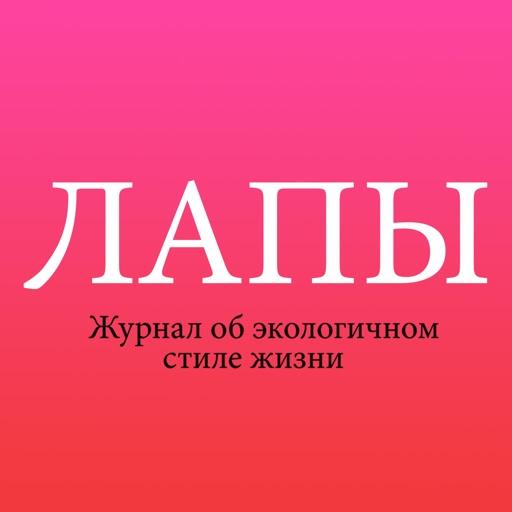 Журнал Лапы