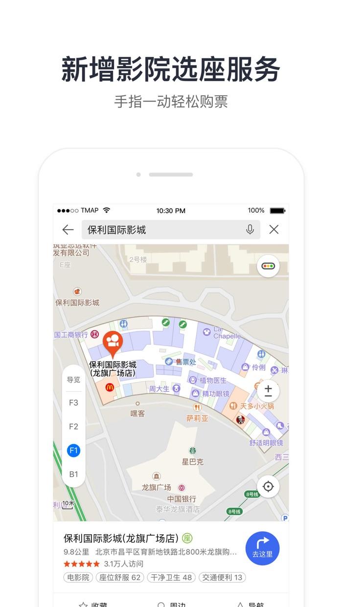 腾讯地图-路况精准出行必备的导航软件 Screenshot