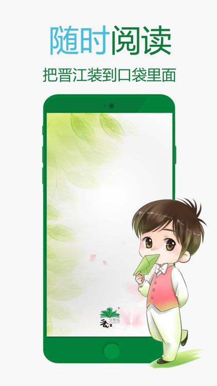 晋江小说阅读-晋江文学城 screenshot-5