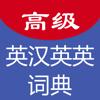 nengneng - 高级英汉双解词典 アートワーク