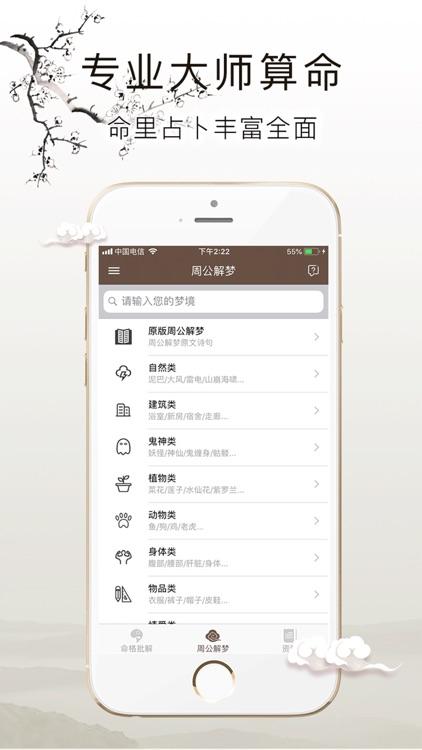 八字算命(塔罗牌)星座星运占卜 screenshot-4