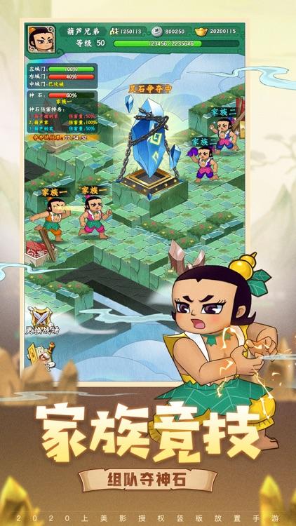 葫芦兄弟:七子降妖 screenshot-3