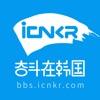 奋斗在韩国-在韩华人最大中文网站