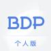 179.BDP个人版