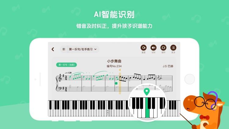 小马AI陪练-智能钢琴陪练 screenshot-3