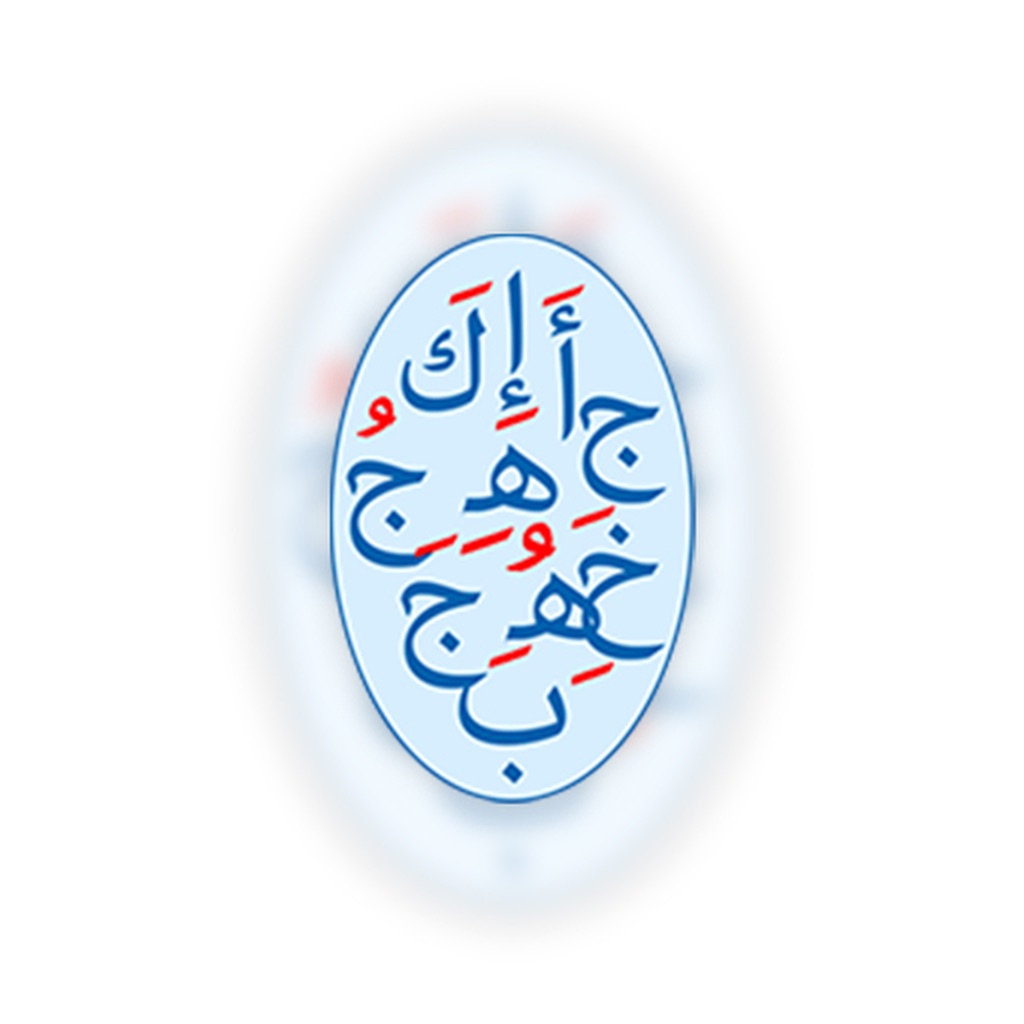 Arabic Alphabets Game hack