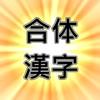 みんなで合体漢字【問題を解く&作る】アイコン