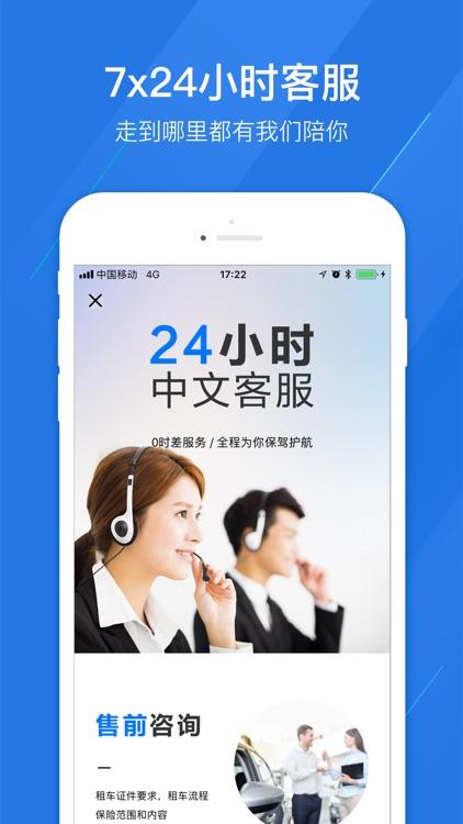 携程租车福利版-遍布全球的快捷租车app screenshot-4