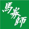 馬券師 - iPhoneアプリ