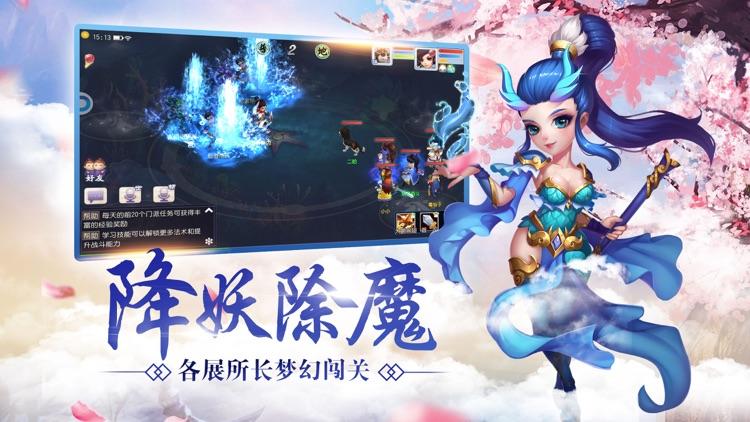 取经人:西游伏魔回合篇 screenshot-4