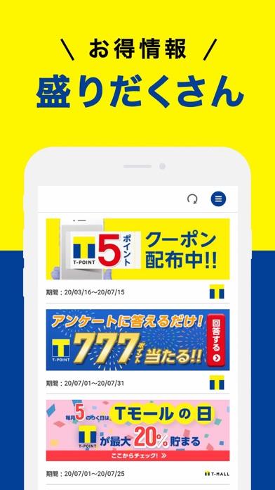 Tポイントアプリ ScreenShot3